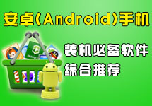 安卓手机装机必备软件