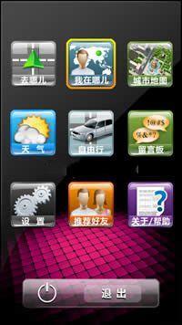 免费语音GPS导航地图-导航犬 v3.0.0 For S60V5