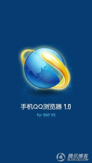 腾讯手机QQ浏览器 v1.4 For S60V5
