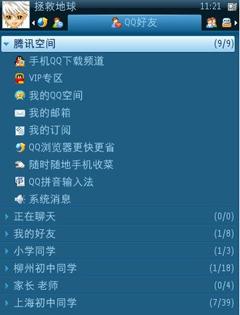 手机QQ2011 Beta2 Build0771 For S60V5